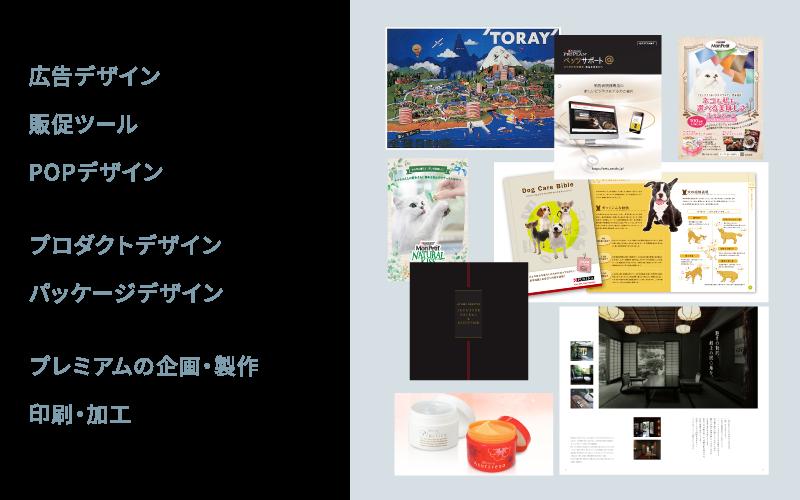 広告デザイン・販促ツール・POPデザイン・プロダクトデザイン・パッケージデザイン・プレミアムの企画・製作・印刷・加工