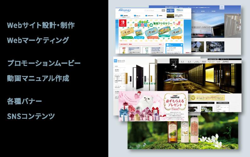 Webサイトの設計・制作・Webマーケティング・プロモーションムービー・動画マニュアル作成・各種バナー・SNSコンテンツ