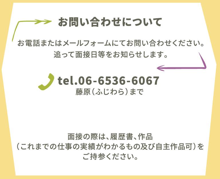 お電話またはメールフォームにてお問い合わせください。追って面接日等をお知らせします。