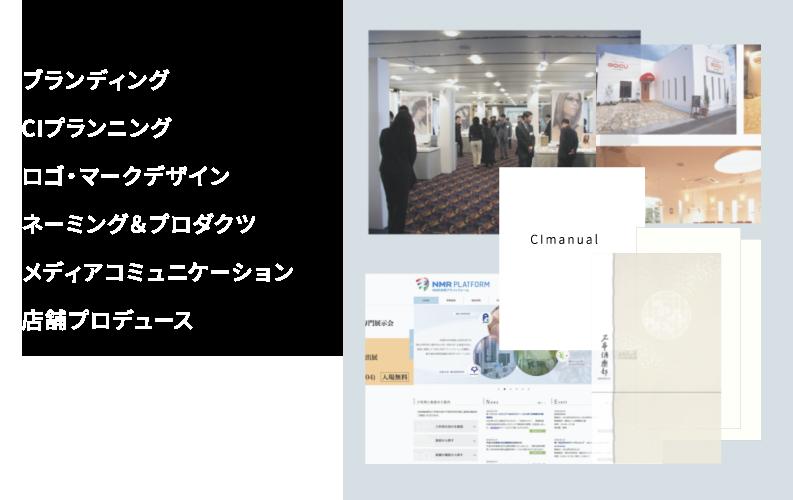 プランニング・CIプランニング・ロゴ・マークデザイン・ネーミング&プロダクツ・メディアコミュニケーション・店舗プロデュース